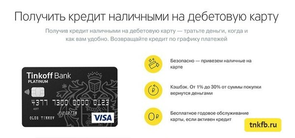 Заявка тинькофф банк кредит