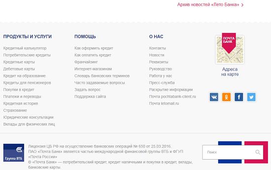 Почта банк онлайн калькулятор кредита физическим лицам кредит в краснодаре под залог
