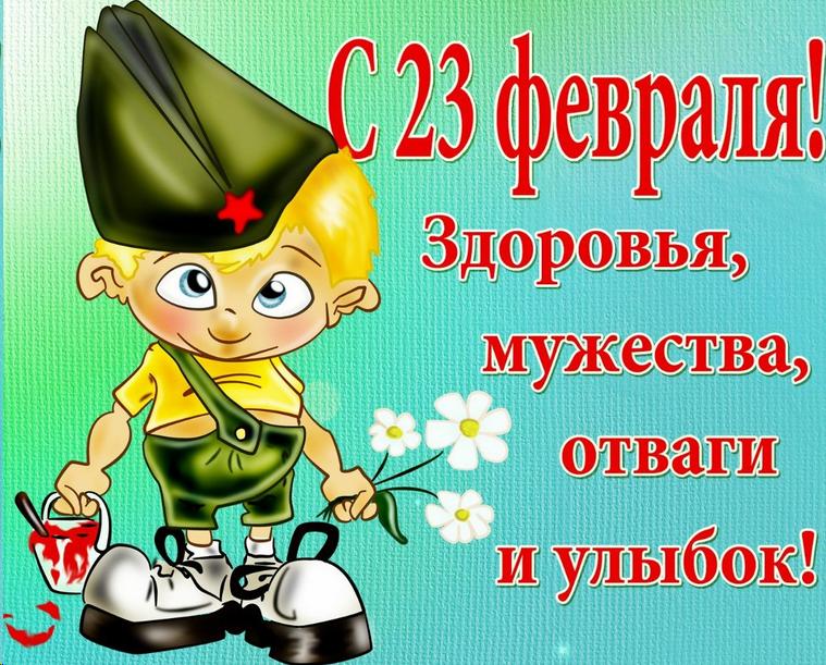 Открытки дню, картинки поздравления на 23 февраля детские