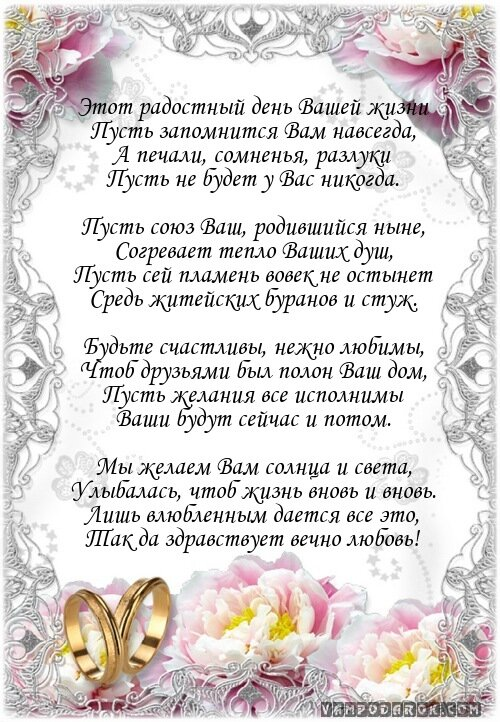 Поздравление на свадьбу трогательное до слез длинные