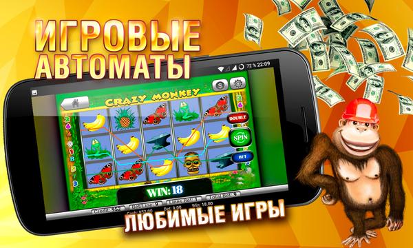 Яндекс игровые аппараты бесплатно без регистрации адванс ред казино