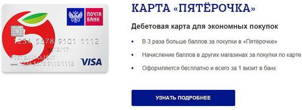 Почта банк как узнать одобрен ли кредит