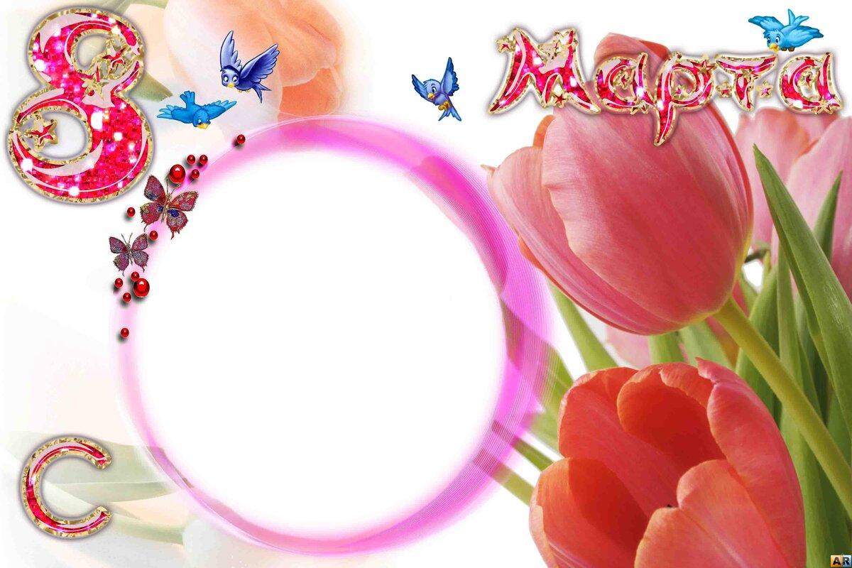 Открытки рамки к 8 марта, открытки ангелами