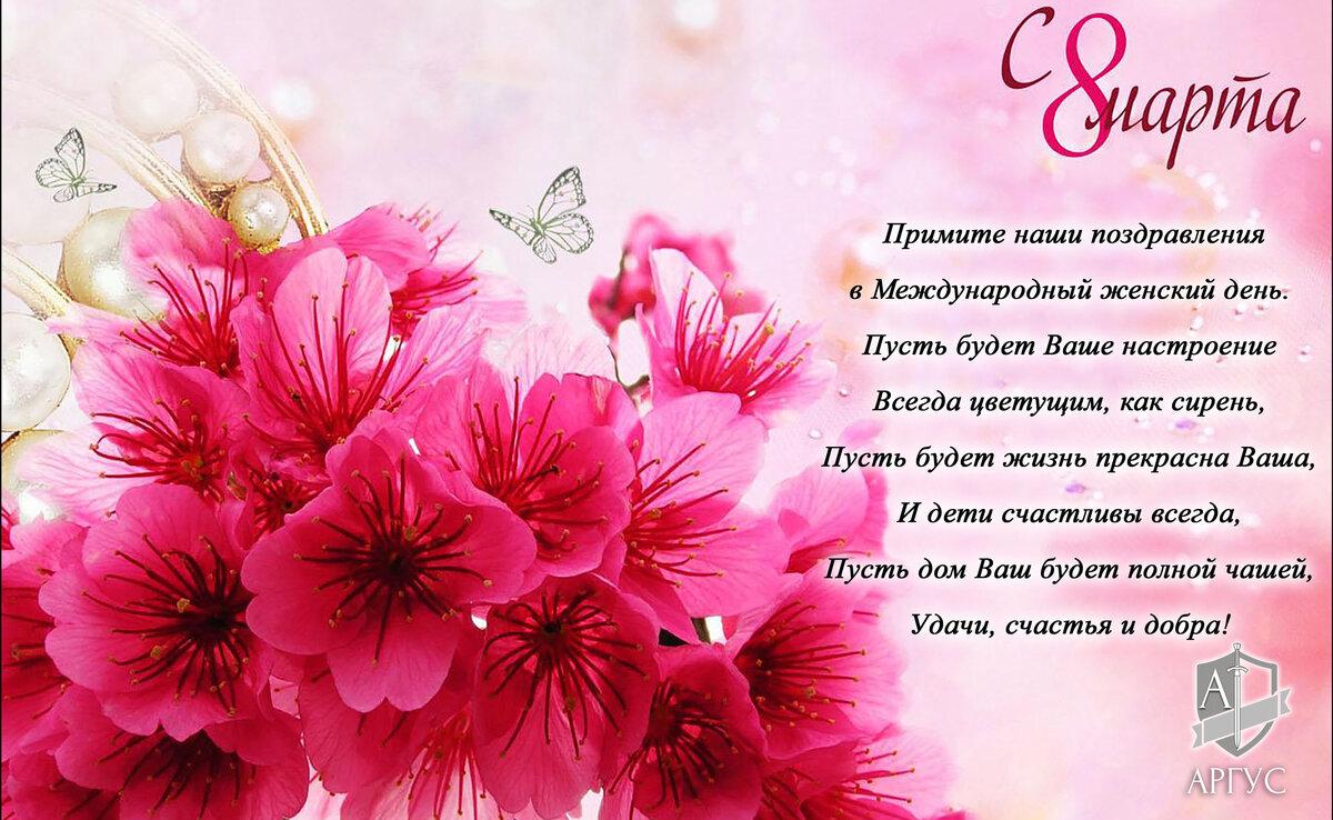 Поздравление с 8 марта стихи и открытки