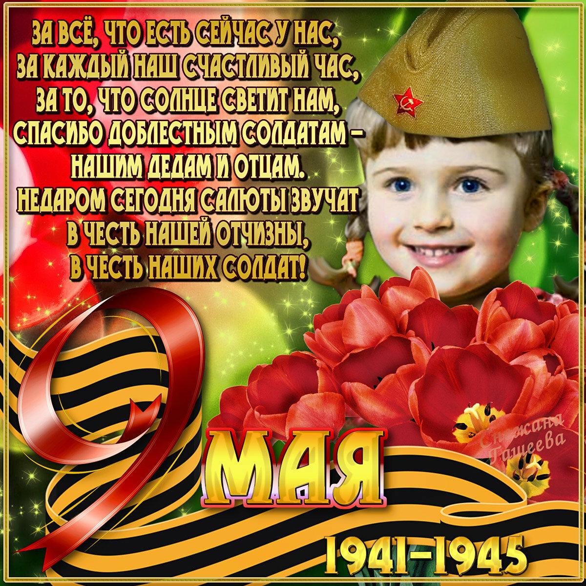 Открытки поздравление с 9 мая день победы, поздравить лену