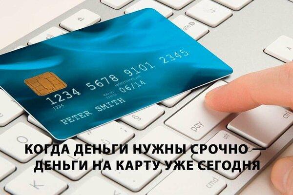 Микрокредиты срочно на карту банк пойдем кредит наличными онлайн заявка