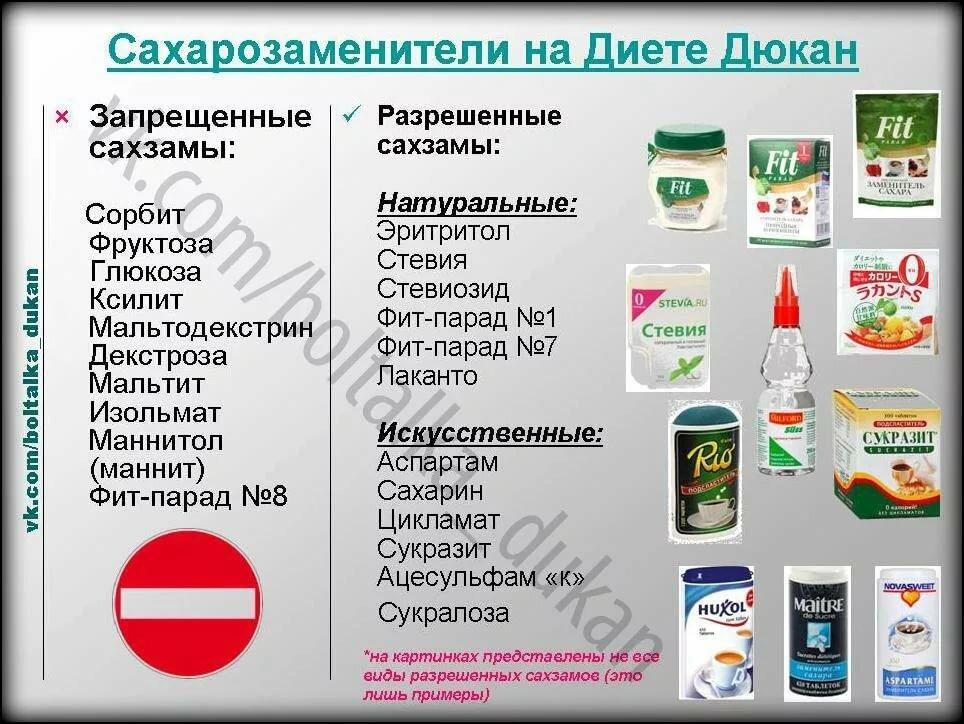 сахарозаменитель на диете дюкана