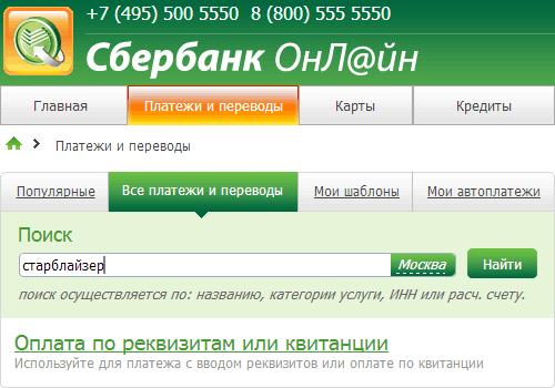 Оплатить кредит росбанк через сбербанк