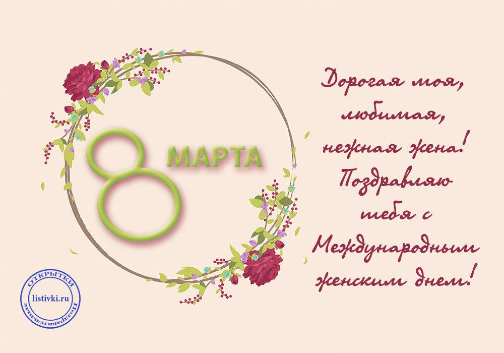 Открытка жене к 8 марта, днем работника