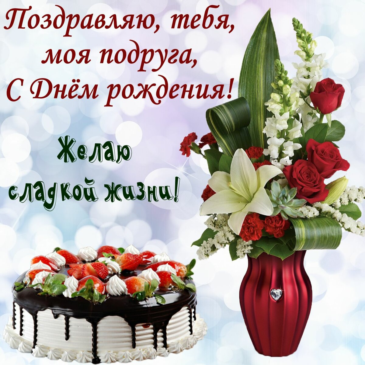 Поздравление подруге с днем рождения видео открытка