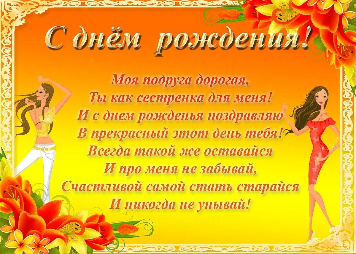 поздравления с днем рождения подруге самое лучшее поздравление украине можно встретить