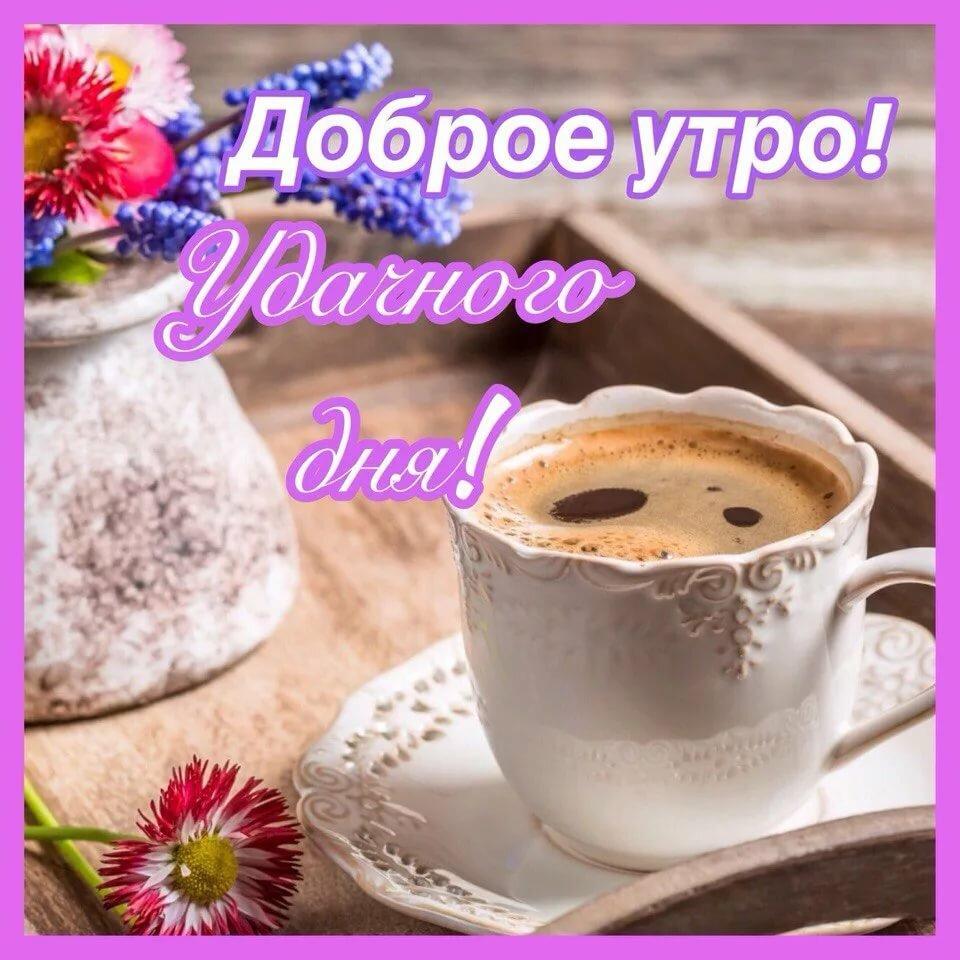Доброго утра и удачного дня открытки, праздником
