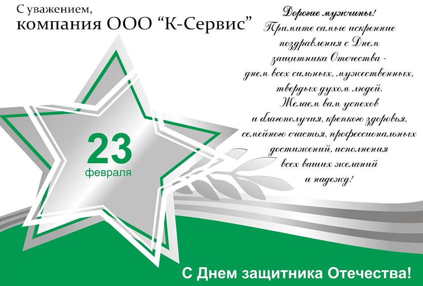 Официально поздравления с 23 февраля