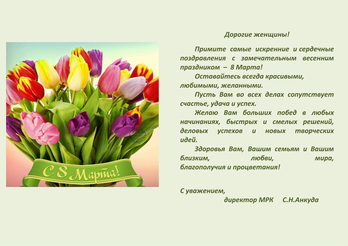 Днем, с 8 марта официальная открытка