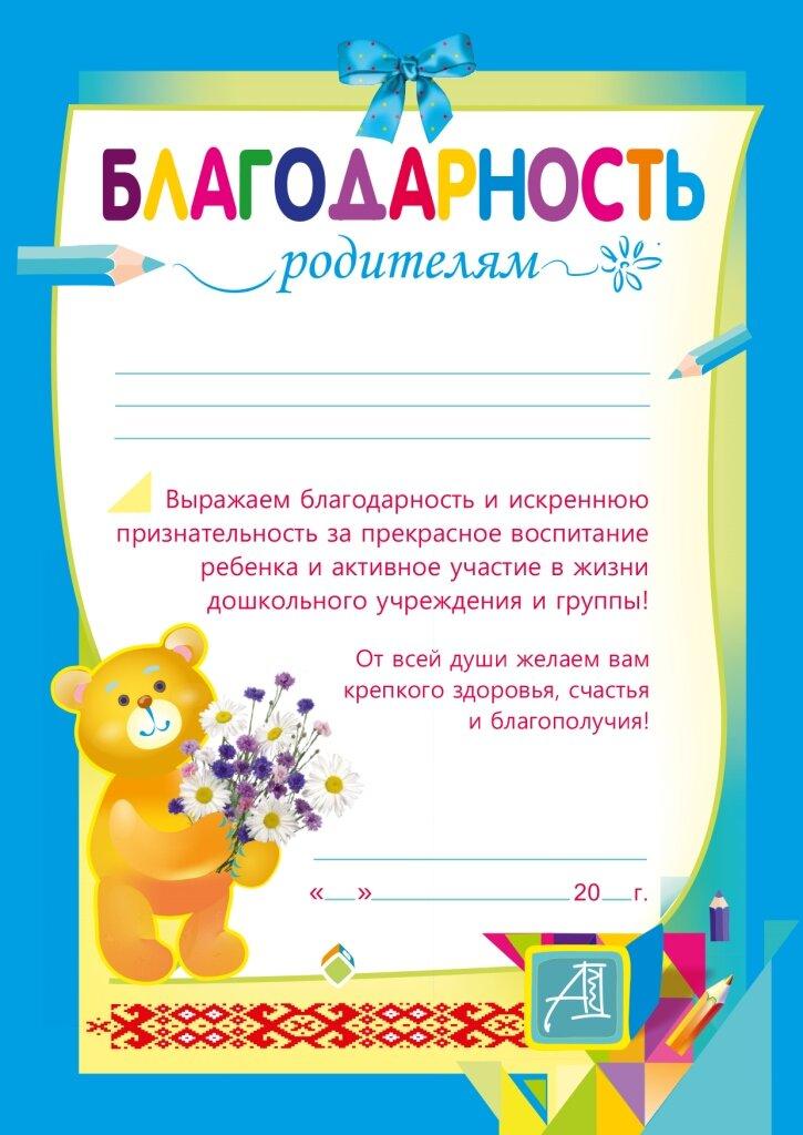 Благодарность картинки для детского сада