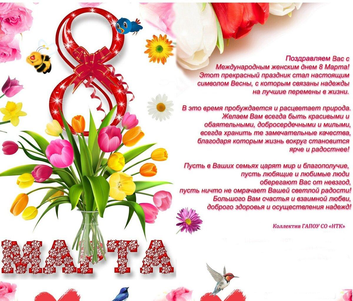 Поздравления к 8 марта для девочек 7 класса