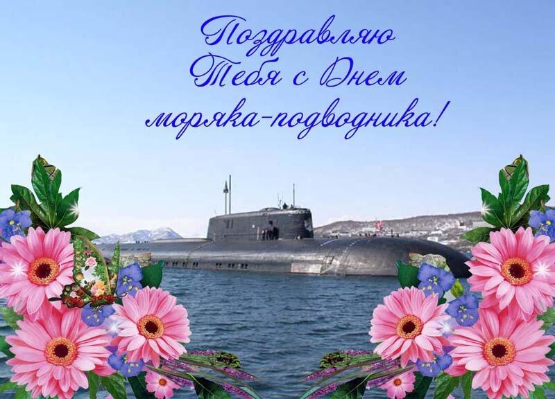 всего, картинки днем моряка подводника для мужчин женщин