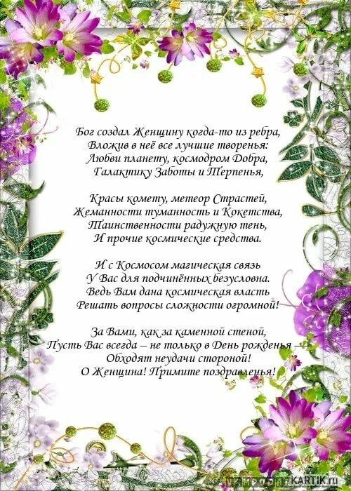Поздравление с юбилеем женщине заведующей в стихах красивые