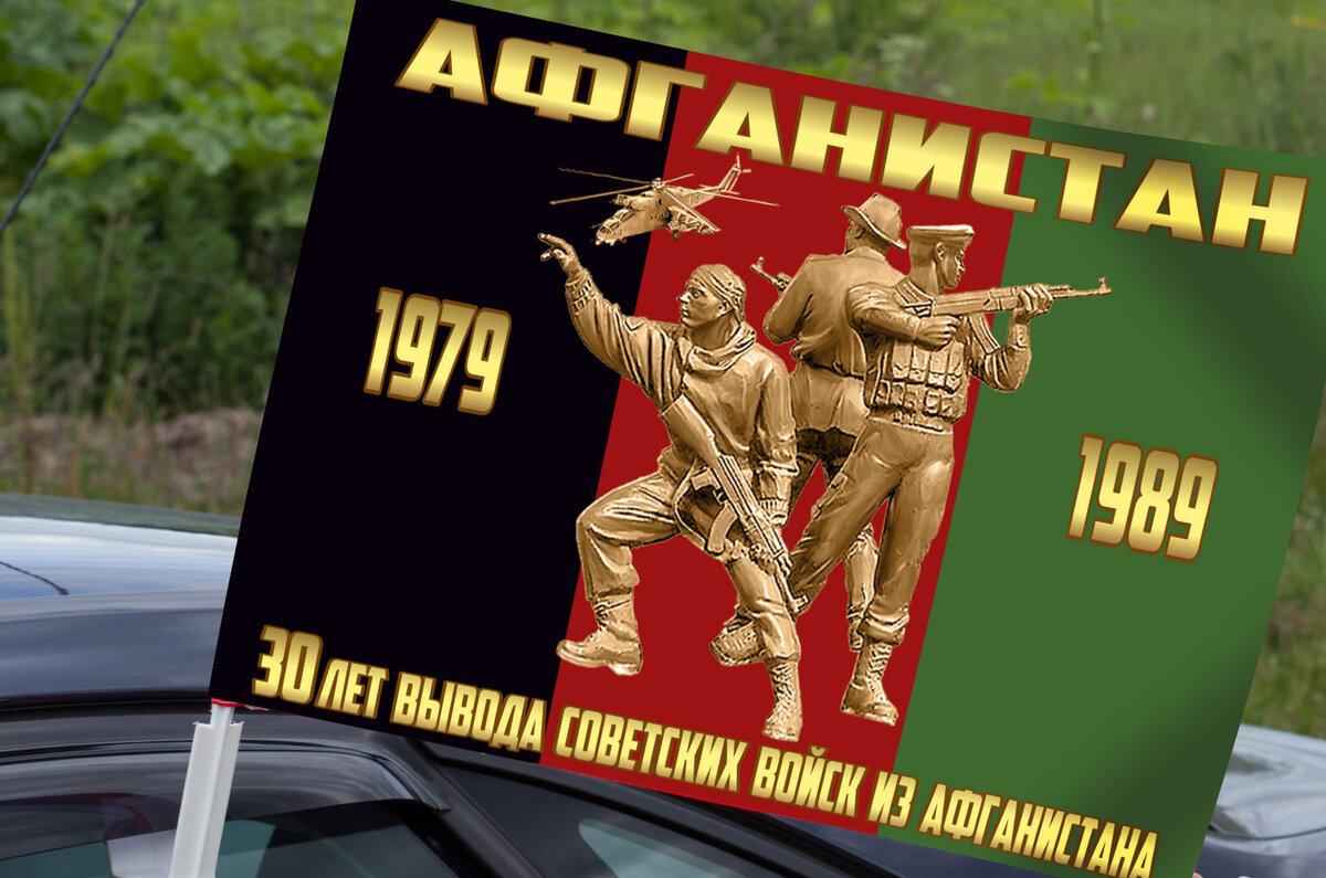 Самый, картинки к 30 летию вывода советских войск из афганистана