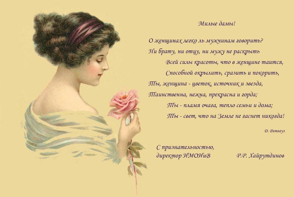 Мудрые стихи поздравления с 8 марта