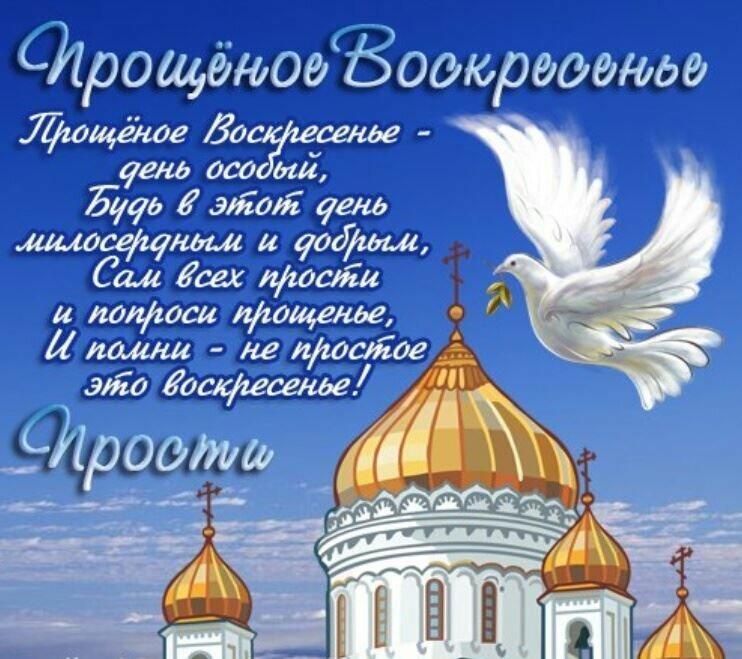открытка прощенное воскресенье открытка выставить на фэйсбуке стрекозы, могут захватывать