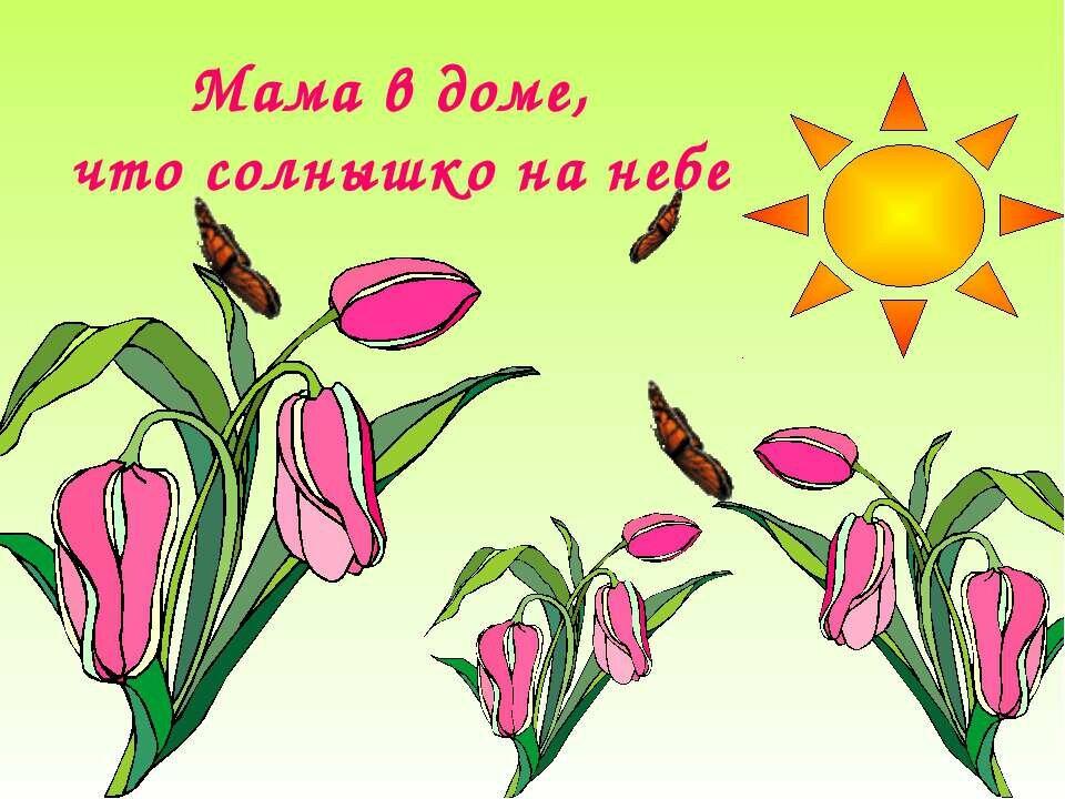 Пожеланиями хорошей, открытки для мамы для презентации