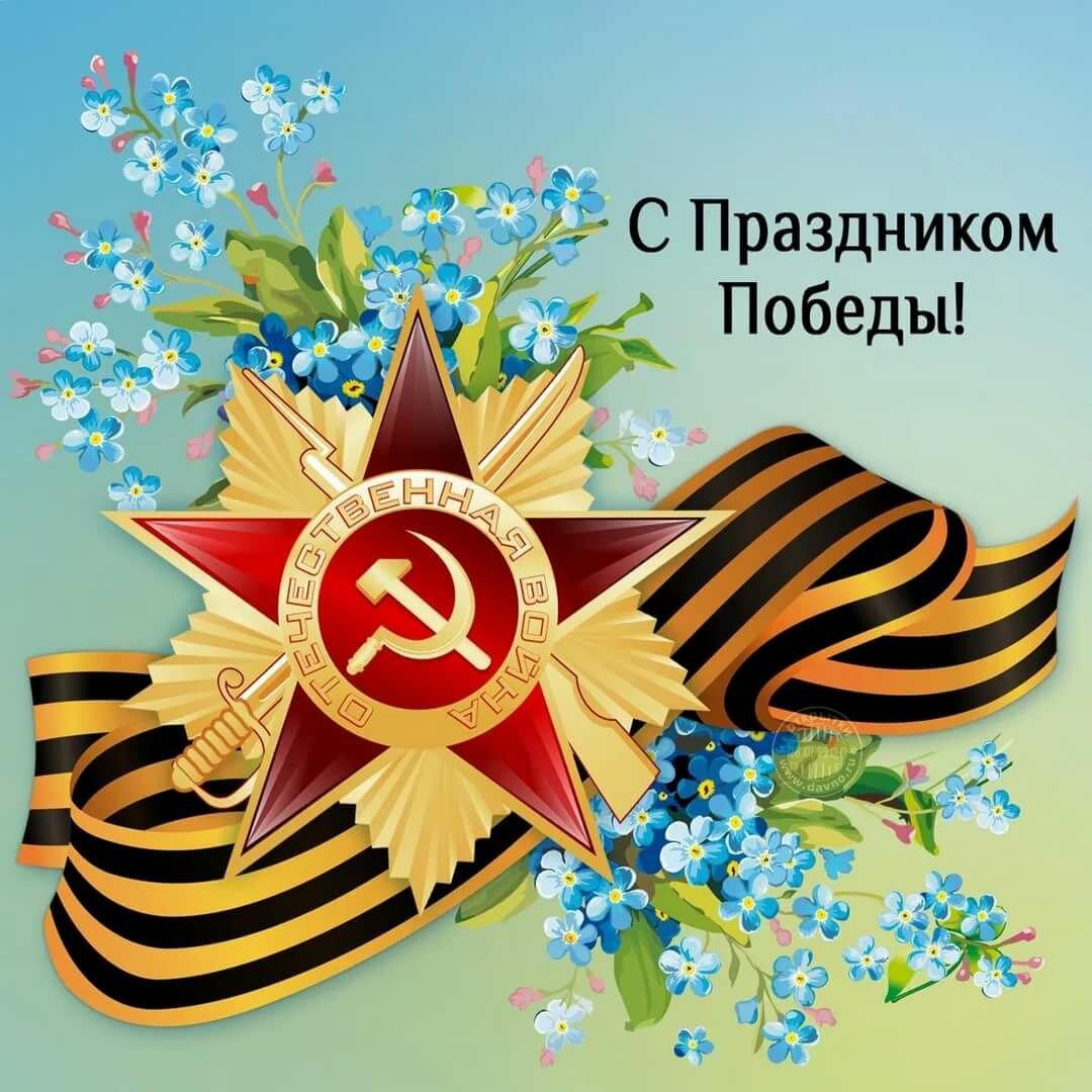 9 мая день победы картинки для открытки