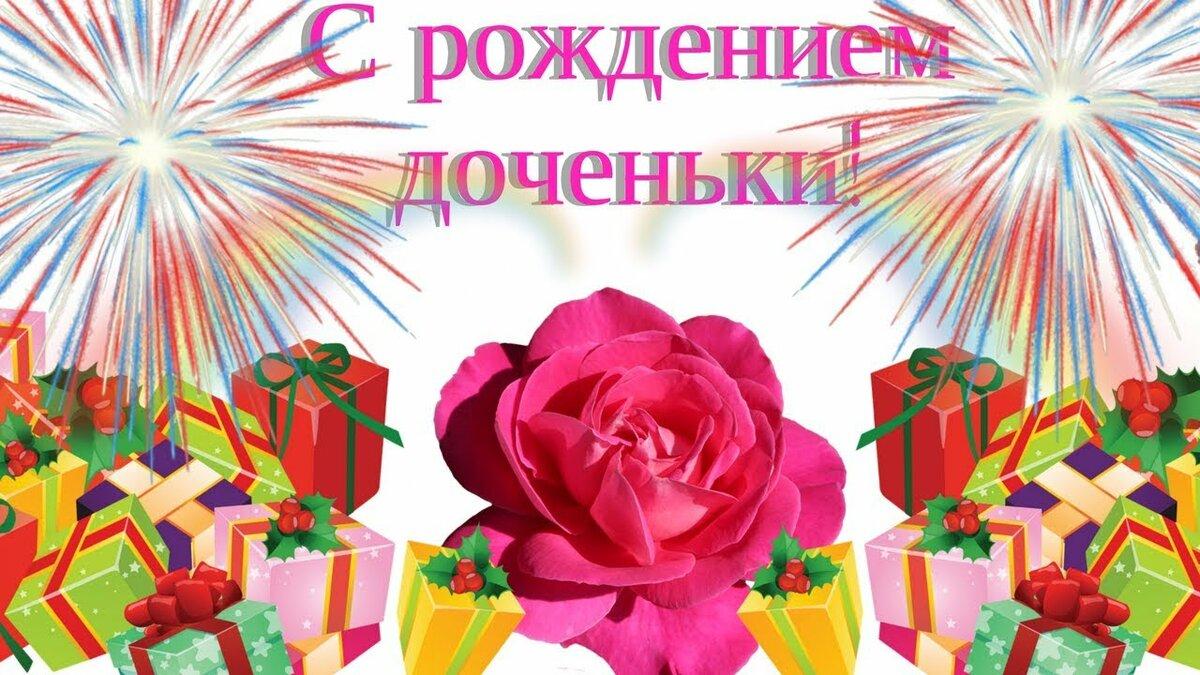 Поздравления с днем рождения дочки родителям картинки