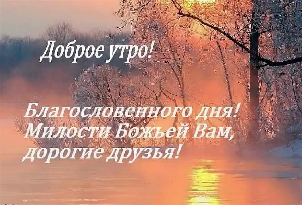 Доброе утро картинки необычные с надписью православные, прикольные открытки