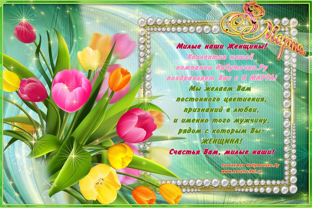 Поздравления с днем рождения 8 марта в картинках