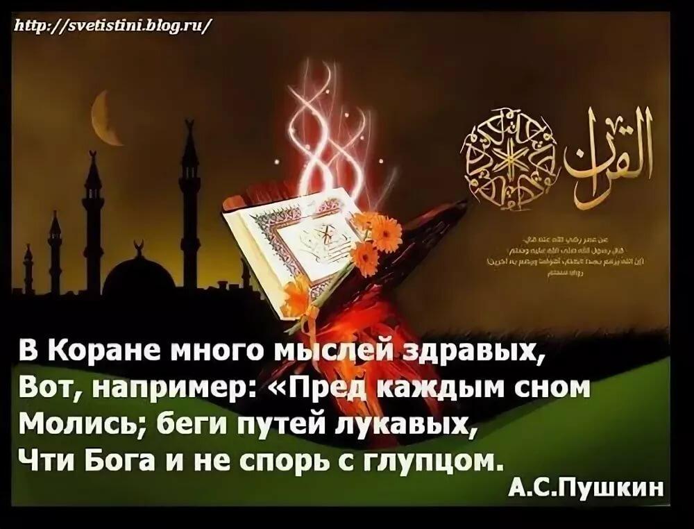 Картинки стихи об исламе