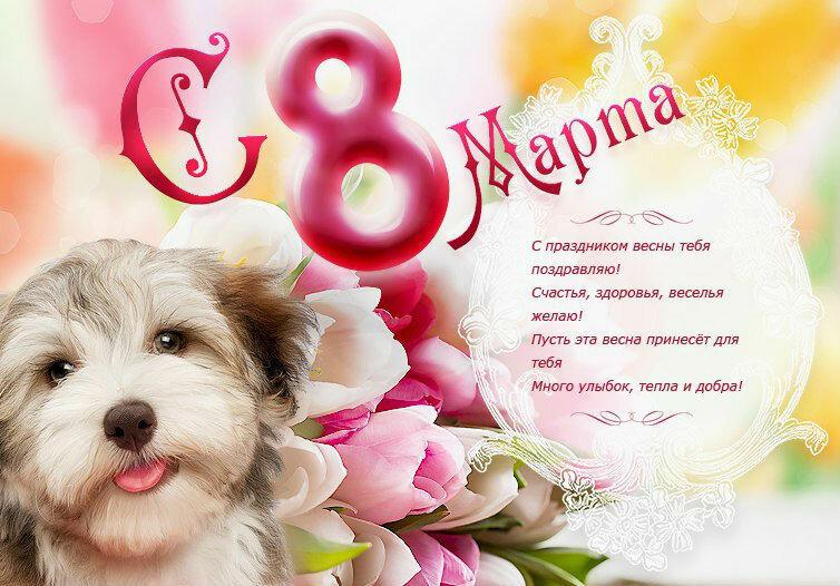 Поздравление для дочери с 8 марта открытки