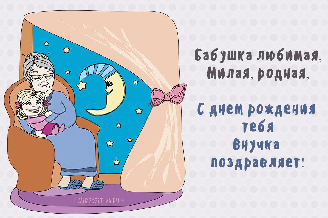 Стихи поздравления с рождение для бабушки