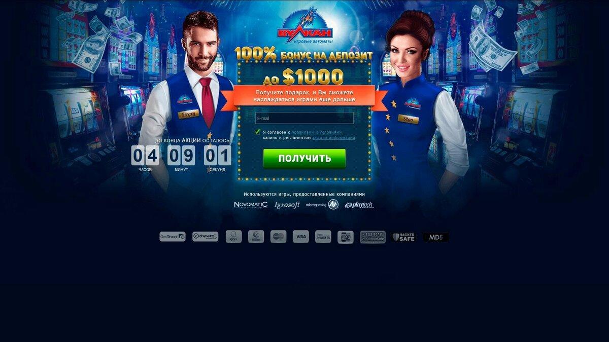 фото Чемпіон казино грати на реальні гроші вулкан