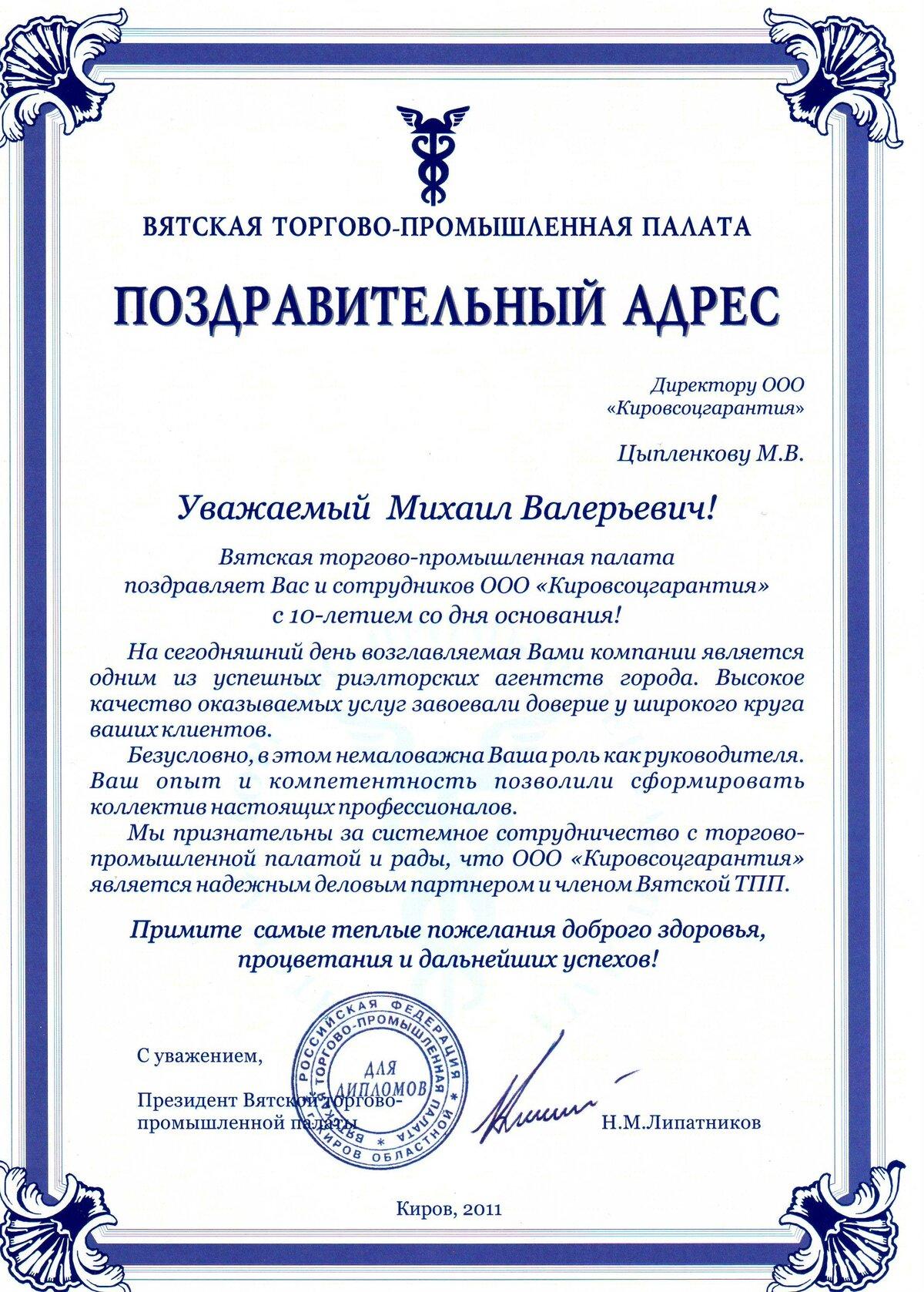 Официальное поздравление с юбилеем компании партнера