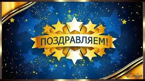"""Открытка (плейкаст) """"Поздравляем С Юбилеем - 60 лет!"""