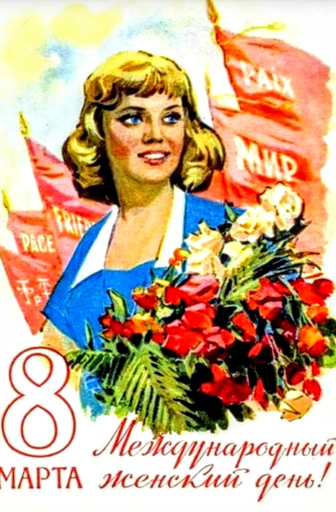 С 8 мартом открытка советская, картинки картинки новогодние