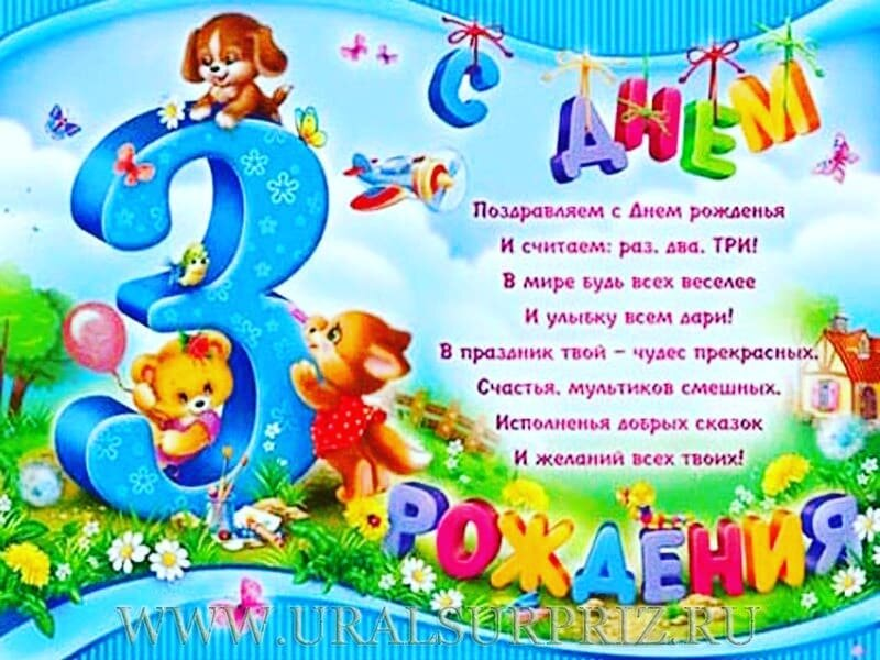 Поздравления с трехлетием днем рождения ребенку