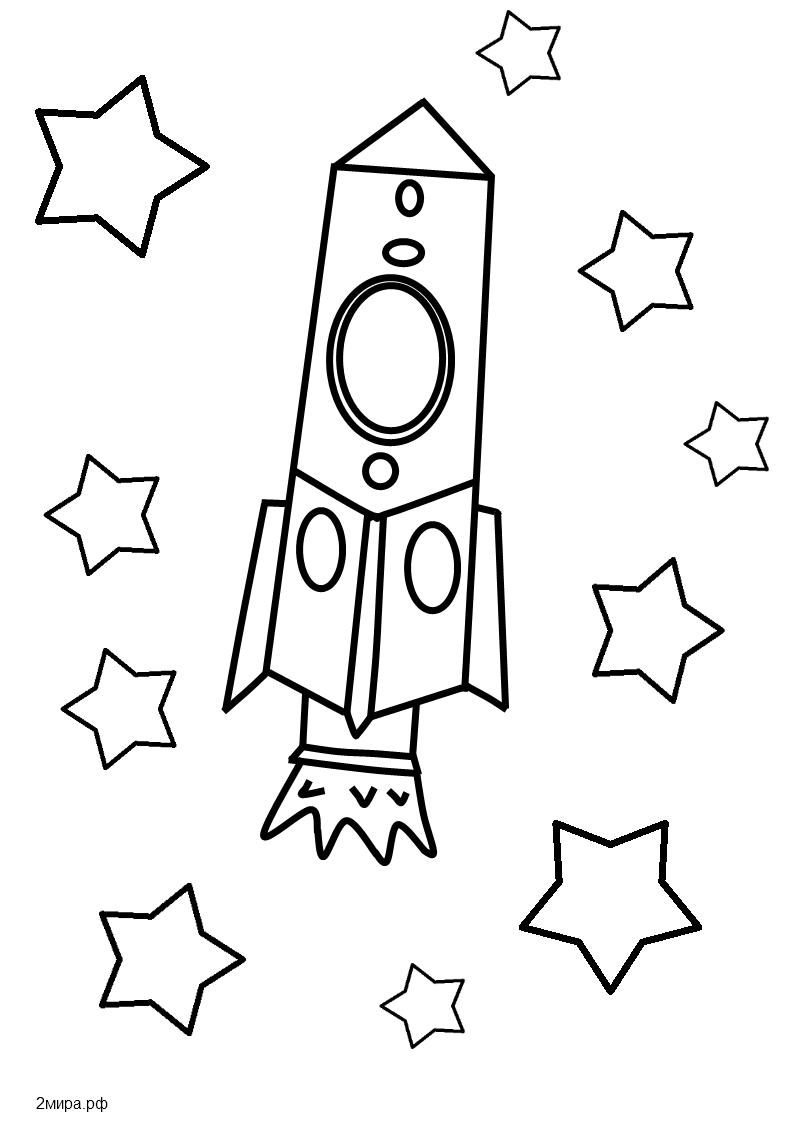 Картинки 12 апреля день космонавтики распечатать