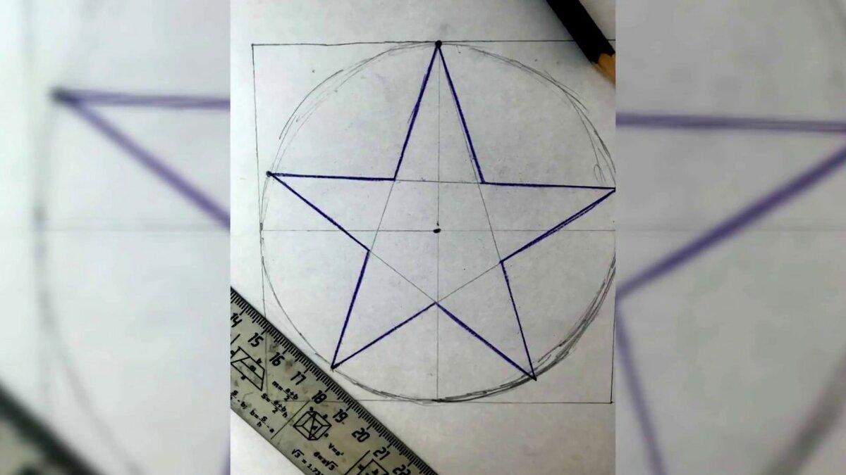 необычные товары как нарисовать звезду поэтапно фото подскажите