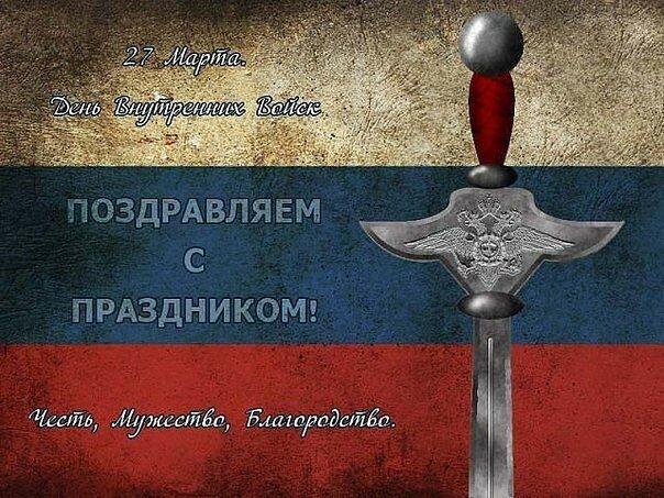 День вв мвд россии открытки