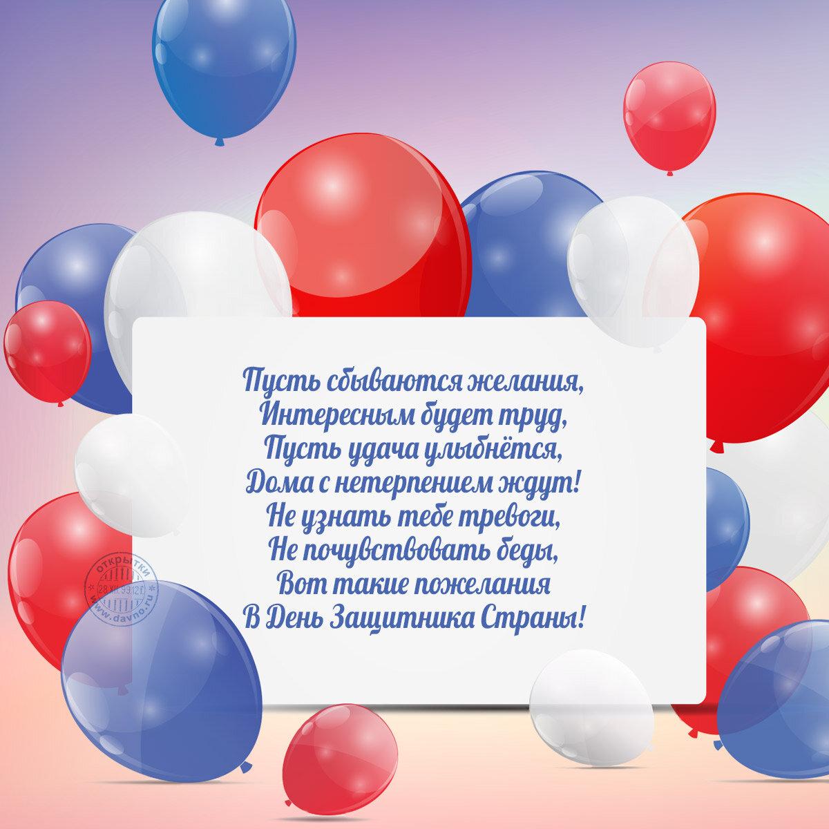 Картинки на 23 февраля для поздравления коллег, юля