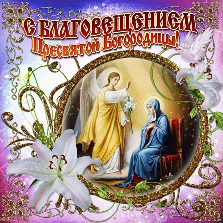 Картинки с праздником благовещением пресвятой богородицы