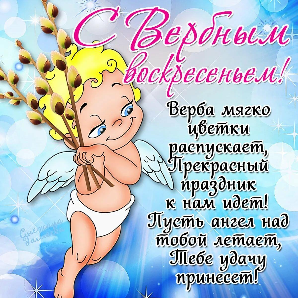 Вставить картинку, поздравления открытки с вербным воскресением