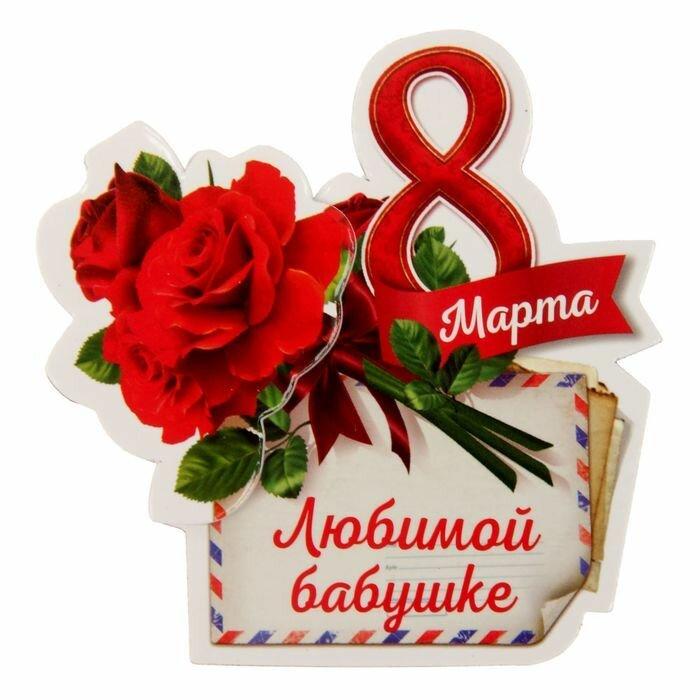Открытка на 8 марта поздравление бабушке, страшилок смешные