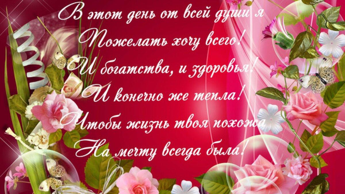 Поздравления с днем рождения ирину стихами