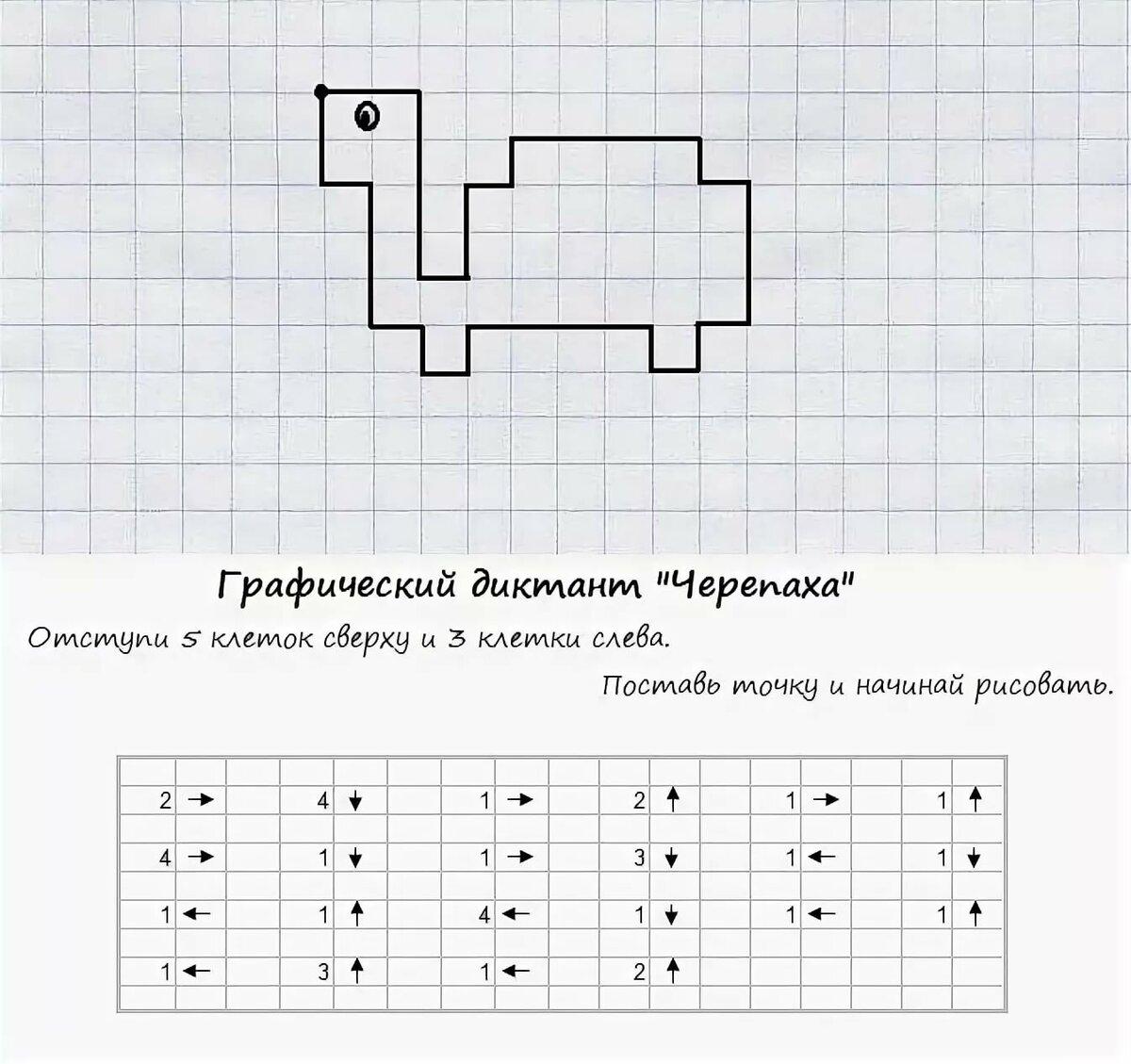 Простые графические диктанты в картинках