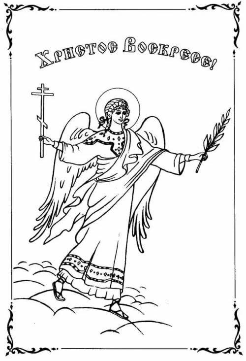 место пасхальные картинки раскраски слов христос воскресе вытяжка под старину