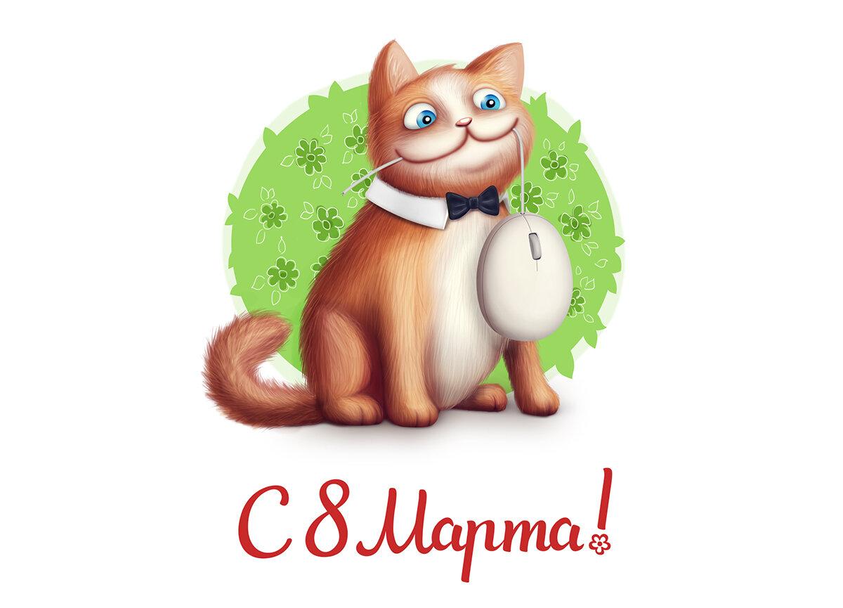 Мартовские коты поздравление с 8 мартом
