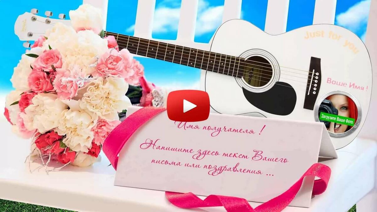 Большой любви, видео для поздравления